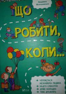 Що робити коли... Петрановська Л.В.